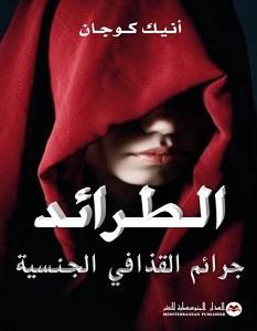 تحميل كتاب الطرائد جرائم القذافي الجنسية pdf – أنيك كوجان