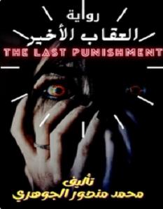 تحميل رواية العقاب الأخير pdf – محمد منصور الجوهري