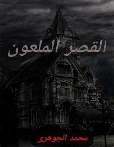 تحميل رواية القصر الملعون pdf – محمد الجوهري