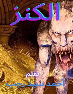 تحميل رواية الكنز pdf – أحمد السيد رجب