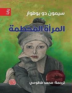 تحميل رواية المرأة المحطمة pdf – سيمون دو بوفوار