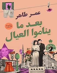 تحميل كتاب بعد ما يناموا العيال pdf – عمر طاهر