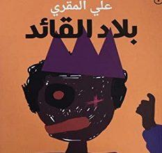 تحميل رواية بلاد القائد pdf – علي المقري