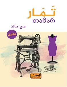 تحميل رواية تمار pdf – مي خالد