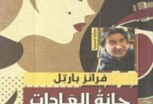 تحميل رواية حانة العادات pdf – فرانز بارتل