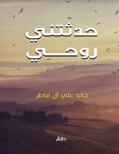 تحميل كتاب حدثتني روحي pdf – خالد علي آل ماطر