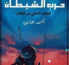 تحميل رواية حرب الشيطان pdf – أحمد هاني