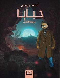 تحميل رواية فرشة الموتي خبايا 1 pdf – أحمد يونس