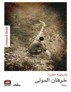 تحميل رواية خرفان المولى pdf – ياسمينة خضرا