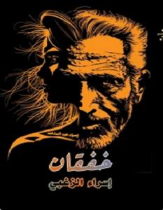 تحميل رواية خفقان pdf – إسراء الزغبي