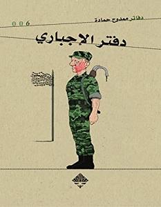 تحميل كتاب دفتر الإجباري pdf – ممدوح حمادة
