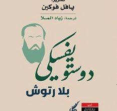 تحميل كتاب دوستويفسكي بلا رتوش pdf – بافل فوكين