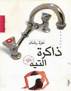 تحميل رواية ذاكرة التيه pdf – عزة رشاد