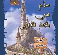 تحميل رواية سام في بلاد فارس pdf – إسلام العقاد