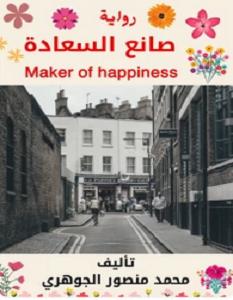 تحميل رواية صانع السعادة pdf – محمد منصور الجوهري