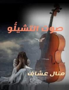 تحميل رواية صوت التشيلو pdf – منال عساف