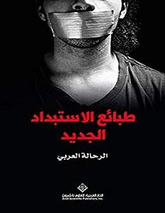 تحميل كتاب طبائع الاستبداد الجديد pdf – الرحالة العربي