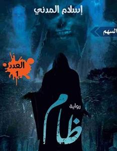 تحميل رواية ظام pdf – إسلام العقاد
