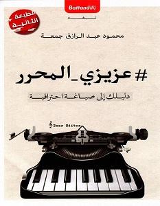 تحميل كتاب عزيزي المحرر pdf – محمود عبد الرزاق