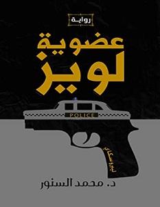 تحميل رواية عضوية لويز pdf – محمد السنور