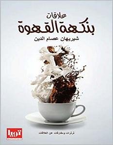 تحميل كتاب علاقات بنكهه القهوة pdf – شيريهان عصام الدين
