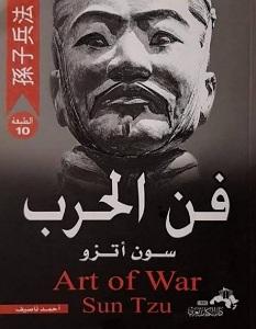 تحميل كتاب فن الحرب pdf – سون أتزو