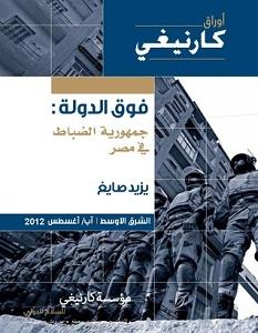 تحميل كتاب فوق الدولة جمهورية الضباط في مصر pdf – يزيد صايغ