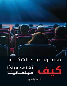 تحميل كتاب كيف تشاهد فيلما سينمائيا pdf – محمود عبد الشكور