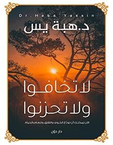 تحميل كتاب لا تخافوا ولا تحزنوا pdf – هبة ياسين