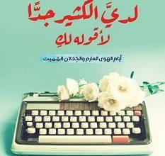 تحميل كتاب لدي الكثير جدا لأقوله لك pdf – حسام مصطفى إبراهيم