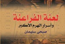 تحميل كتاب لعنة الفراعنة وأسرار الهرم الأكبر pdf – صبحي سليمان
