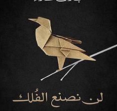 تحميل كتاب لن نصنع الفلك pdf – بلال علاء