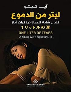 تحميل كتاب ليتر من الدموع pdf – آيا كيتو