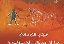 تحميل رواية ما لا يمكن إصلاحه pdf – هيثم الورداني