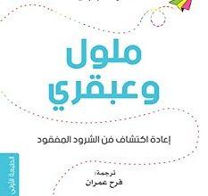 تحميل كتاب ملول وعبقري pdf – مانوش زمردي