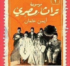 تحميل كتاب موسوعة تراث مصري 2 pdf – أيمن عثمان