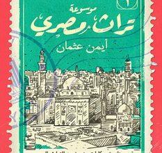 تحميل كتاب موسوعة تراث مصري pdf – أيمن عثمان