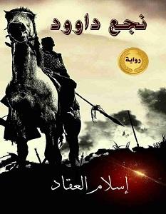 تحميل رواية نجع داوود pdf – إسلام العقاد