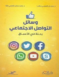 تحميل كتاب وسائل التواصل الاجتماعي pdf – حسان شمسي باشا