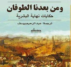 تحميل كتاب ومن بعدنا الطوفان pdf – مينيكه شيبر