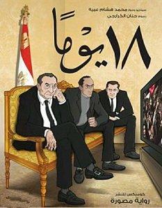 تحميل رواية 18 يوما pdf – محمد هشام عبيه