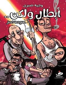 تحميل رواية أبطال ولكن pdf – وجيه صبري