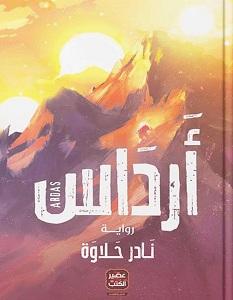 تحميل رواية أرداس pdf – نادر حلاوة