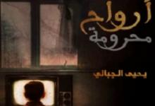 تحميل رواية أرواح محرومة pdf – يحيى الجبالي