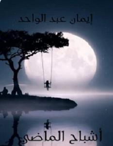 تحميل رواية أشباح الماضي pdf – إيمان عبد الواحد