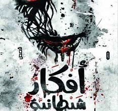 تحميل رواية أفكار شيطانية pdf – محمد عبد العليم