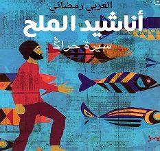 تحميل رواية أناشيد الملح pdf – العربي رمضاني