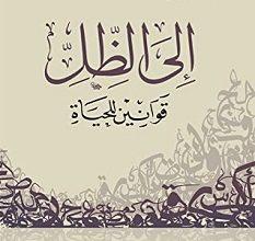 تحميل كتاب إلى الظل pdf – علي بن جابر الفيفي