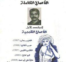 تحميل كتاب الأعمال الكاملة القصص pdf – خيري عبد الجواد
