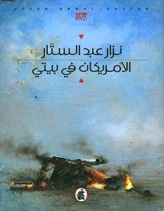 تحميل رواية الأمريكان في بيتي pdf – نزار عبد الستار